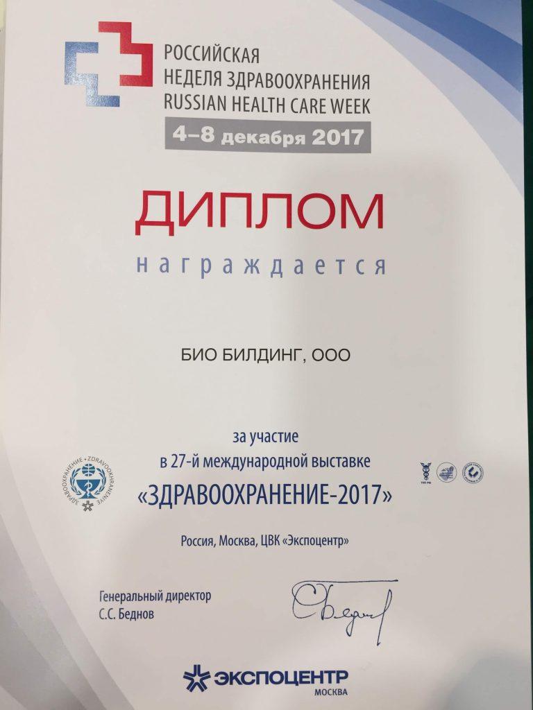 """Диплом за участие в 27й международной выставке """"Здравоохранение 2017"""""""
