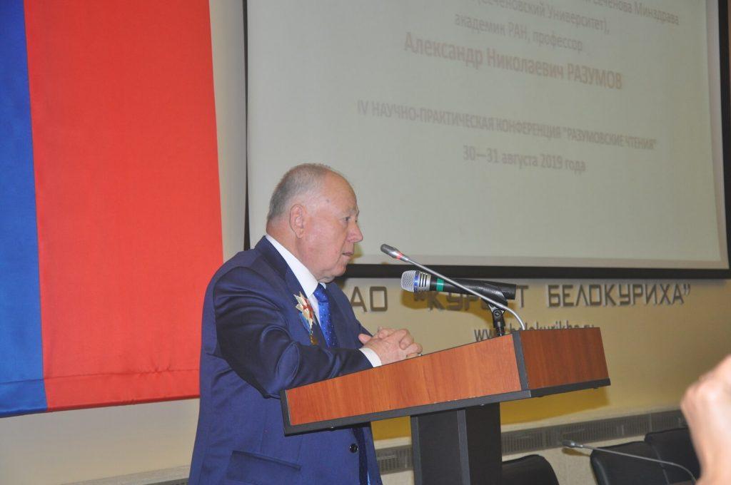 конференция, люди, белокуриха, биобилдинг