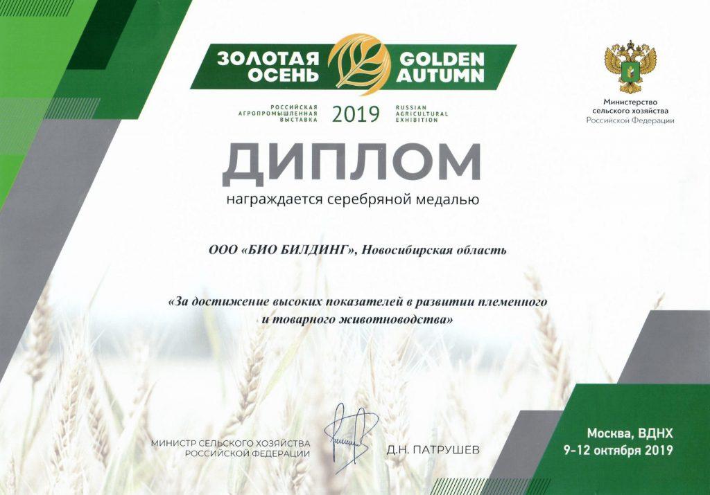 биобилдинг бднх москва золотая осень